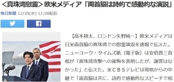 news<真珠湾慰霊>欧米メディア「両首脳は詩的で感動的な演説」