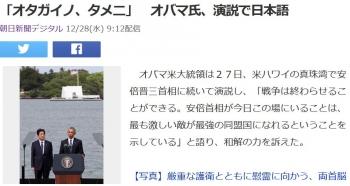 news「オタガイノ、タメニ」 オバマ氏、演説で日本語