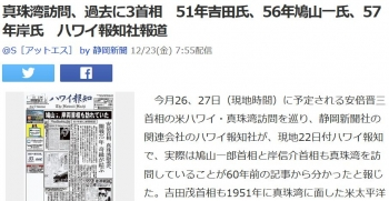 news真珠湾訪問、過去に3首相 51年吉田氏、56年鳩山一氏、57年岸氏 ハワイ報知社報道