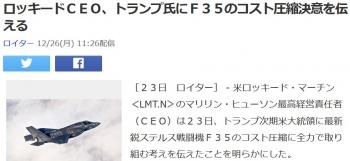 newsロッキードCEO、トランプ氏にF35のコスト圧縮決意を伝える