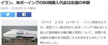 newsイラン、米ボーイングの80機購入代金は定価の半額