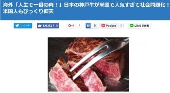 news海外「人生で一番の肉!」日本の神戸牛が米国で人気すぎて社会問題化!米国人もびっくり仰天