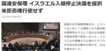 news国連安保理 イスラエル入植停止決議を採択 米拒否権行使せず