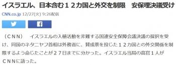 newsイスラエル、日本含む12カ国と外交を制限 安保理決議受け