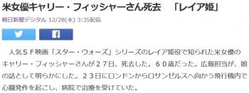 news米女優キャリー・フィッシャーさん死去 「レイア姫」