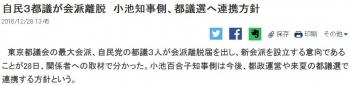 news自民3都議が会派離脱 小池知事側、都議選へ連携方針