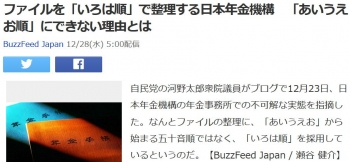 newsファイルを「いろは順」で整理する日本年金機構 「あいうえお順」にできない理由とは