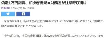 news偽造1万円銀貨、相次ぎ発見=財務省が注意呼び掛け