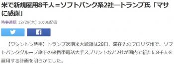news米で新規雇用8千人=ソフトバンク系2社―トランプ氏「マサに感謝」