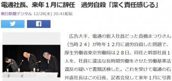 news電通社長、来年1月に辞任 過労自殺「深く責任感じる」