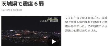 news茨城県で震度6弱