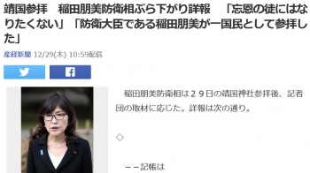 news靖国参拝 稲田朋美防衛相ぶら下がり詳報 「忘恩の徒にはなりたくない」「防衛大臣である稲田朋美が一国民として参拝した」