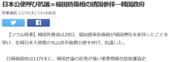 news日本公使呼び抗議=稲田防衛相の靖国参拝―韓国政府