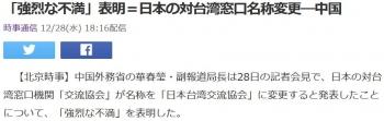 news「強烈な不満」表明=日本の対台湾窓口名称変更―中国