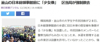 news釜山の日本総領事館前に「少女像」 区当局が強制撤去