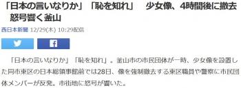 news「日本の言いなりか」「恥を知れ」 少女像、4時間後に撤去 怒号響く釜山