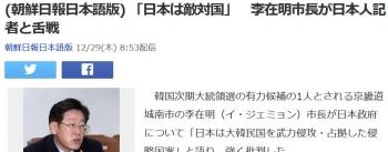 news(朝鮮日報日本語版) 「日本は敵対国」 李在明市長が日本人記者と舌戦