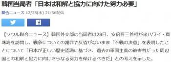 news韓国当局者「日本は和解と協力に向けた努力必要」