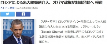 newsロシアによる米大統領選介入、オバマ政権が制裁発動へ 報道
