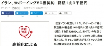 newsイラン、米ボーイング80機契約 総額1兆9千億円