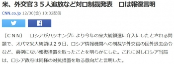 news米、外交官35人追放など対ロ制裁発表 ロは報復言明