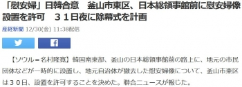 news「慰安婦」日韓合意 釜山市東区、日本総領事館前に慰安婦像設置を許可 31日夜に除幕式を計画