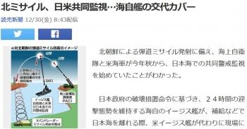 news北ミサイル、日米共同監視…海自艦の交代カバー