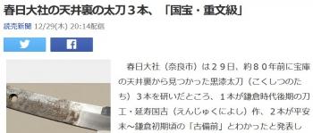 news春日大社の天井裏の太刀3本、「国宝・重文級」