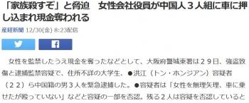 news「家族殺すぞ」と脅迫 女性会社役員が中国人3人組に車に押し込まれ現金奪われる