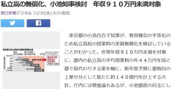 news私立高の無償化、小池知事検討 年収910万円未満対象
