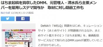 newsはちま起稿を買収したDMM、元管理人・清水氏ら主要メンバーを雇用しステマ関与か 取材に対し隠蔽工作も