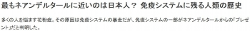 news最もネアンデルタールに近いのは日本人? 免疫システムに残る人類の歴史