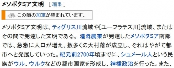 wiki世界の歴史