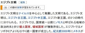 wiki世界の歴史2