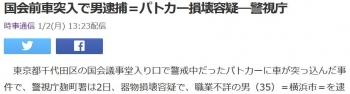 news国会前車突入で男逮捕=パトカー損壊容疑―警視庁