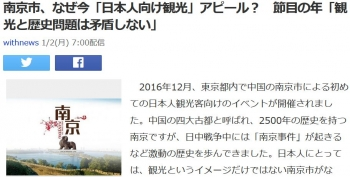 news南京市、なぜ今「日本人向け観光」アピール? 節目の年「観光と歴史問題は矛盾しない」