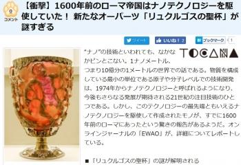 news【衝撃】1600年前のローマ帝国はナノテクノロジーを駆使していた! 新たなオーパーツ「リュクルゴスの聖杯」が謎すぎる