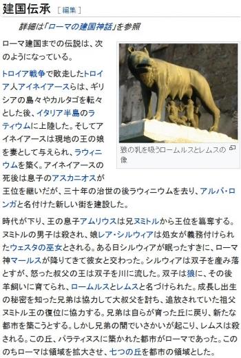 wiki王政ローマ2