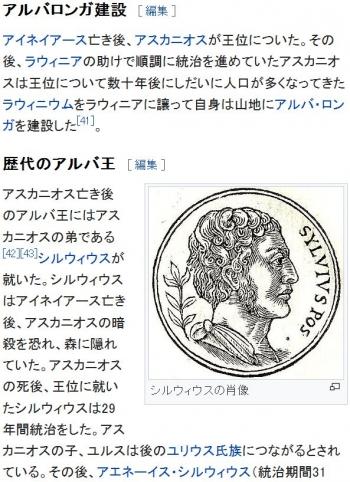 wikiローマの建国神話4