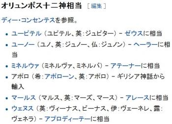 wikiローマ神話3