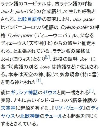 wikiユーピテル2