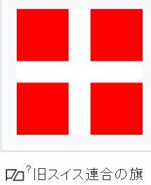 wikiスイスの国旗2