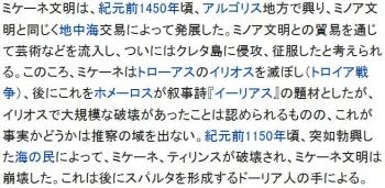wikiミケーネ文明