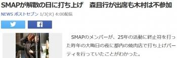 newsSMAPが解散の日に打ち上げ 森且行が出席も木村は不参加
