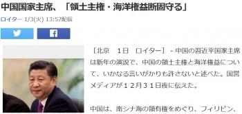 news中国国家主席、「領土主権・海洋権益断固守る」