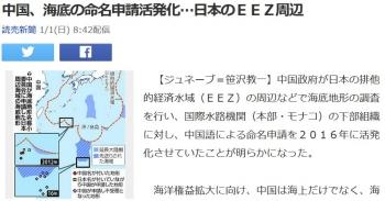 news中国、海底の命名申請活発化…日本のEEZ周辺