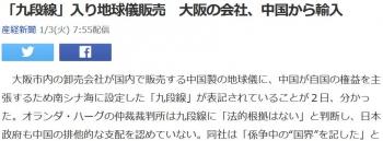 news「九段線」入り地球儀販売 大阪の会社、中国から輸入