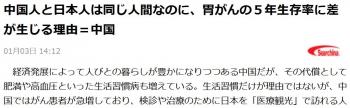 news中国人と日本人は同じ人間なのに、胃がんの5年生存率に差が生じる理由=中国