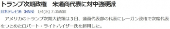 newsトランプ次期政権 米通商代表に対中強硬派