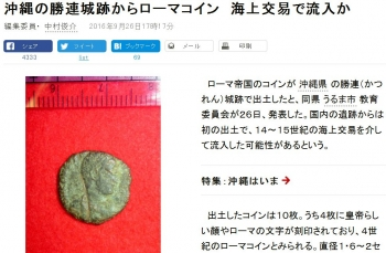 news沖縄の勝連城跡からローマコイン 海上交易で流入か